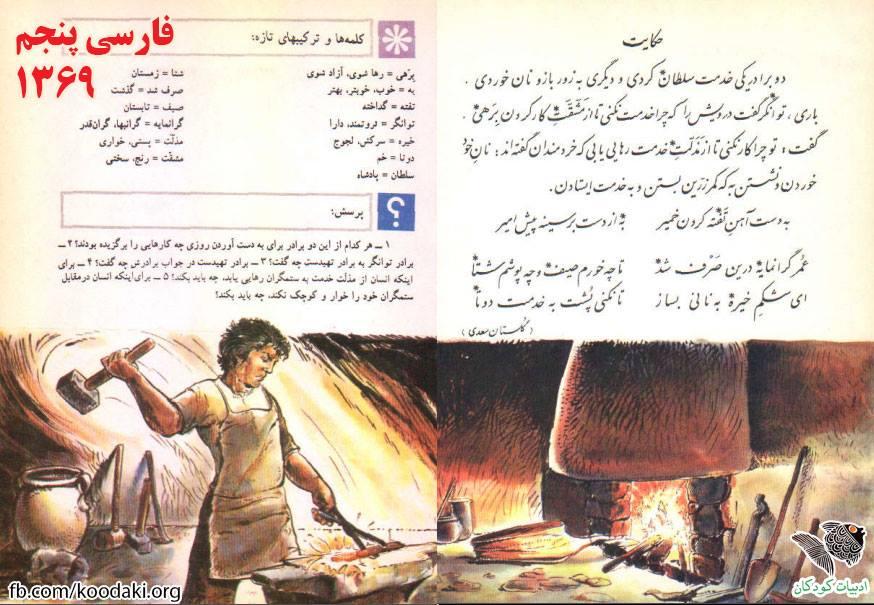 farsi 5-1369