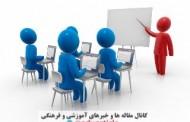 ضرورت گسترش فناوري اطلاعات و ارتباطات در مدارس