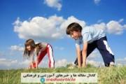 ورزش،سلامت فرزندانمان را تضمين ميكند