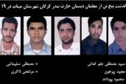 مرگ 14 معلم در کمتر از یکسال