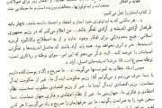 برخورد با عقاید مخالف (2) از نظر استاد مطهری
