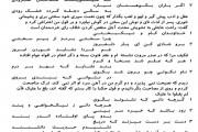 حکایتی از گلستان سعدی در باب تاثیر تربیت
