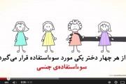 برای حفاظت از کودکان پیشقدم شوید