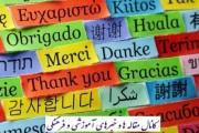 تصورات غلط در یادگیری زبان دوم
