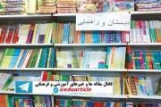 سودهای میلیاردی از کتابهای کمک آموزشی