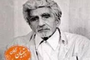 معلمان بزرگ ایران: محمد پروین گنابادی