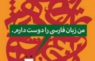 «فارسی» را چقدر پاس بداریم؟