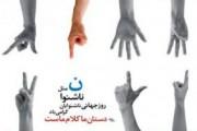 انتقاد جدی به ممنوعیت استفاده از «زبان اشاره» در مدارس استثنایی