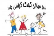 به مناسبت روزجهانی کودک ومروری برجایگاه حقوقی کودکان