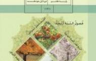 نگاهي به وضعيت آموزش زبان عربي در مدارس؛