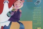 تاثیر محتوای کتابهای کودکان نامهربانیهای یار مهربان