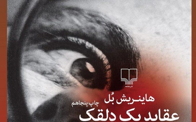 معرفی کتاب رمان عقاید یک دلقک