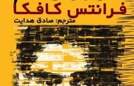 معرفی کتاب رمان مسخ کافکا