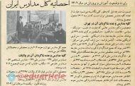 تعداد دانش آموزان تهران و ایران در سال ۱۳۰۲ چند نفر بود؟