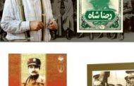 معرفی ۳ کتاب تاریخی پیرامون رضا شاه پهلوی