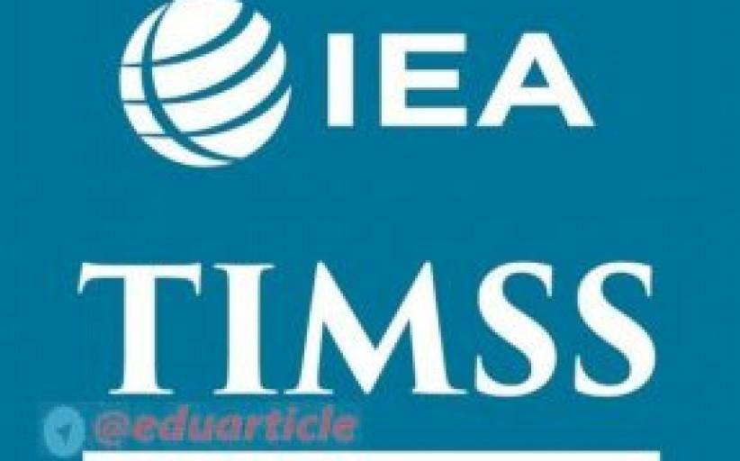 مقطع ابتدایی ایران جزو ضعیفترینها در آزمون تیمز (TIMSS)