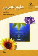 بررسي ميزان ارائه محتواي كتابهاي علوم تجربي
