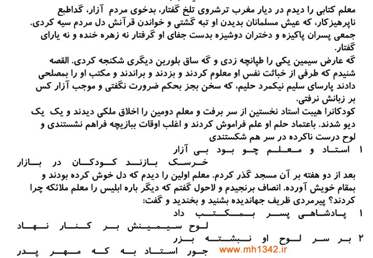 حکایتی از گلستان سعدی درروشهای تدریس