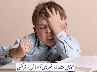بچههایتان را با درس و مشق نکُشید