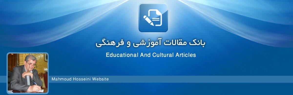 بانک مقاله های آموزشی و فرهنگی
