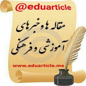 سایت جدید بانک مقاله های آموزشی و فرهنگی
