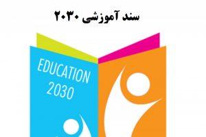 سند ذلتبار 2030 ، از ادعای دولتمردان تا واقعیت