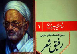 گفتوگو با معلّم مؤلّف و شاعر محقّق ذبیح اللّه صاحبکار