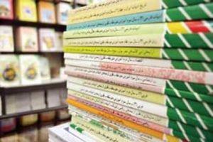 جاي خالي نگاه حرفهاي معلمان به محتواي کتابهای درسي وکمک آموزشي