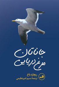 معرفی کتاب جاناتان مرغ دریایی به انگلیسی: Jonathan Livingston Seagull