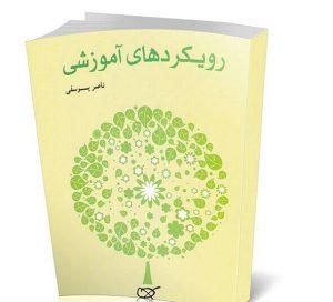 معرفی کتاب رویکردهای آموزشی