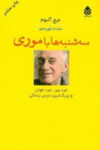 معرفی کتاب سهشنبهها با موری Tuesdays with Morrie