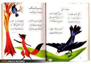 مروری بر تصویرسازی کتب درسی از دیروز تا امروز
