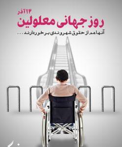 به مناسبت روزجهاني معلولان ، حيات نا هموار