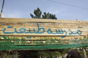 مدارس جالب و متفاوت طبیعت که در ایران راه افتاده اند