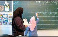 مقاله سیر تحول تربیت معلم در آموزش و پرورش معاصر ایران