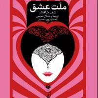 معرفی رمان ملت عشق اثر الیف شافاک