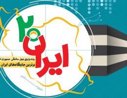 دستاوردهای انقلاب اسلامی در حوزه «تعلیم و تربیت»