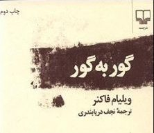 معرفی رمان گور به گور اثر ویلیام فاکنر