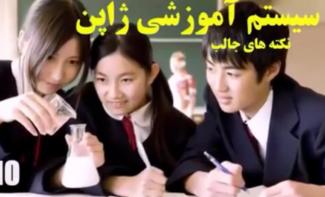 ویدیوچند نکته پیرامون سیستم آموزشی ژاپن