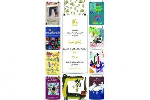 منتخبی از کتابهای فارسی و غیرفارسی با موضوع مشق شب