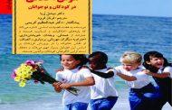 هوش اخلاقی در کودکان ونوجوانان-قسمت ۶