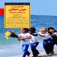 هوش اخلاقی در کودکان ونوجوانان-قسمت ۷