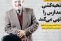 گسست عاطفی درخانههای ایرانی
