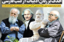حذف بزرگان ادبيات از كتب فارسی