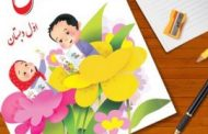 وجود بیش از ۲۰۰ غلط و سهلانگاری نگارشی در کتاب فارسی اول دبستان