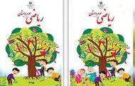 کتاب درسی و مدرسه: دنیایی در پرانتز